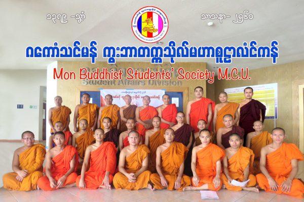 Mon Buddhist Student Society – MCU