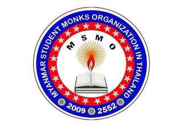 Myanmar Student Monks Organization in Thailand (MSMO)