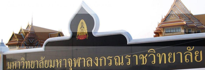Mahachulalongkornrajavidyalaya University