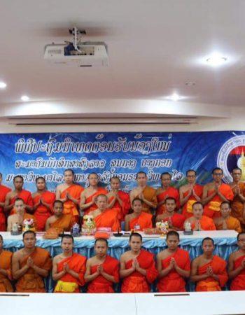 Lao Monk Association in Thailand-MCU