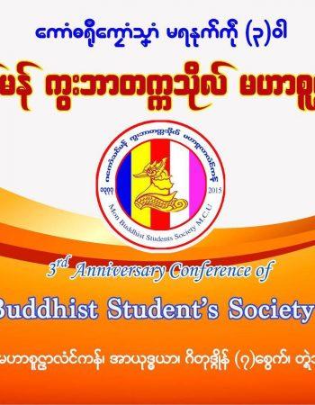 Mon Buddhist Students Society