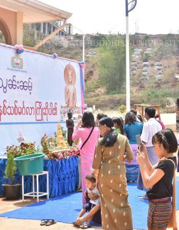Shan State Buddhist University