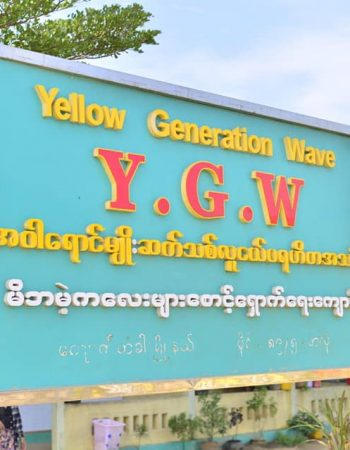 Yellow generation Wave: Social Works
