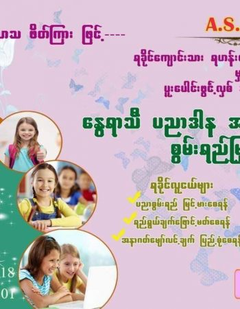 English and Culture Study by Arakan Student Monks Association in Thailand