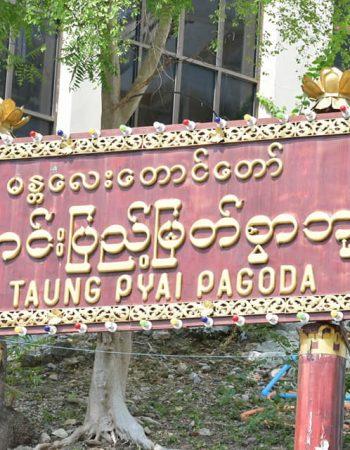 Su Taung Pyai Pagoda, Mandalay Hills