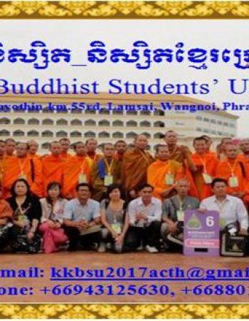 Khmer Krom Buddhist Students' Union in Thailand