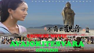 Avalokitesvara movies english subtitles Chinese movies