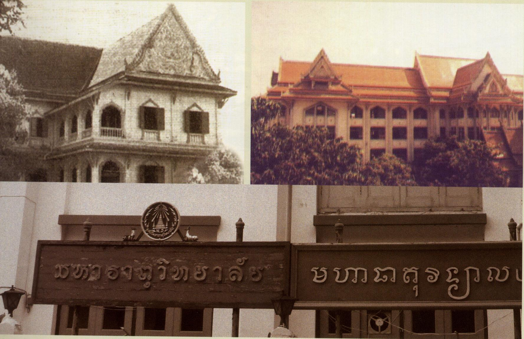 The Chronology of Mahachulalongkornrajavidyalaya University