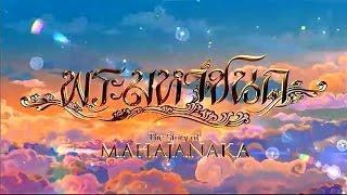 พระมหาชนก The Story of MAHAJANAKA | Full