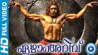7Aum Arivu - Malayalam Full Movie 2013 - [Malayalam Full Movie 2014 Latest Coming Soon]