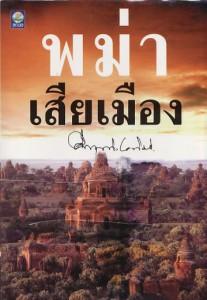 พม่าเสียเมือง – มรว.คึกฤทธิ์ ปราโมช, เสียงหนังสือ – อาคม ทันนิเทศ ๑๑ ชั่วโมง