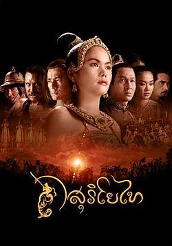 birth of ayutthaya