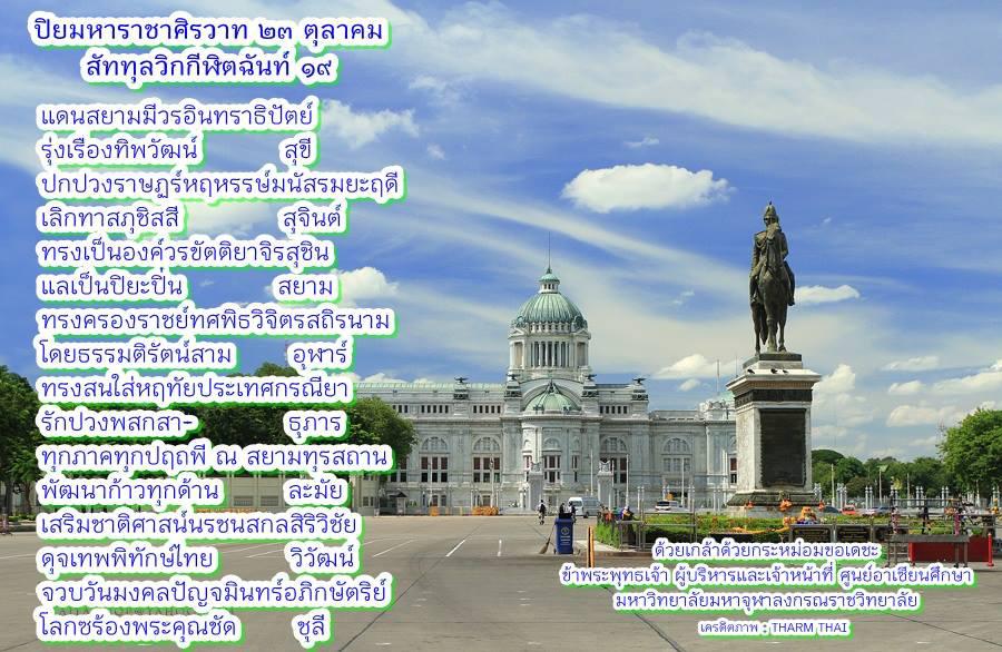 ASC Poem