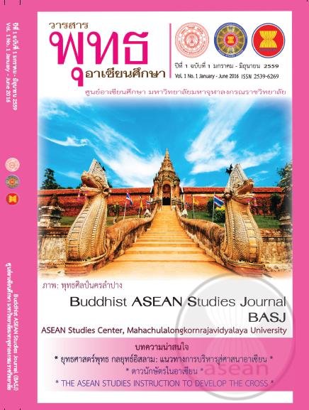 cover_buddhist_journal_1