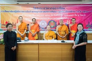 Roadmap สู่การเป็นศูนย์กลางทางพระพุทธศาสนา ในภูมิภาคอาเซียนและของโลก – พระพรหมบัณฑิต อธิการบดี มจร