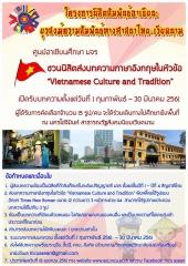 ศูนย์อาเซียนศึกษา ขอเชิญนิสิตทุกชั้นปีส่งบทความเชิงสารคดีในโครงการนิสิตสัมพันธ์อาเซียน:ยุวสงฆ์ความสัมพันธ์ทางศาสนาไทย-เวียดนาม